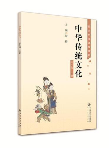 中华传统文化 五年级上册
