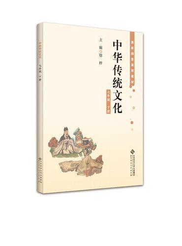 中华传统文化 七年级下册