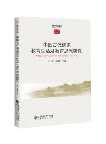 中国古代儒家教育生活及教育思想研究