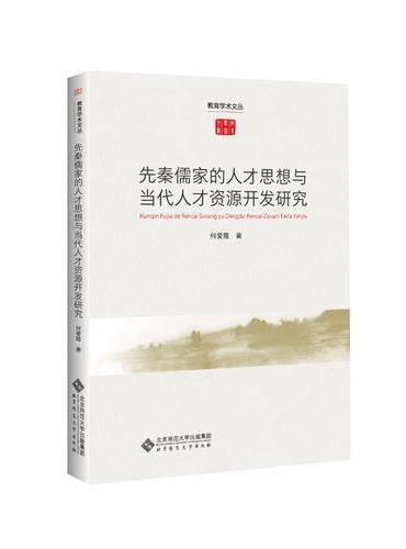先秦儒家的人才思想与当代人才资源开发研究