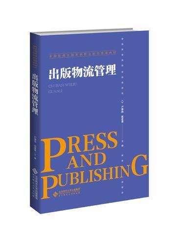 出版物流管理