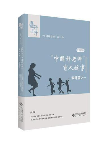 """2017年""""中国好老师""""的育人故事:教师篇之一"""