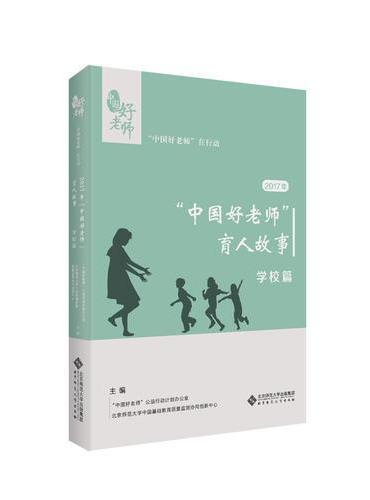 """2017年""""中国好老师""""的育人故事:学校篇"""