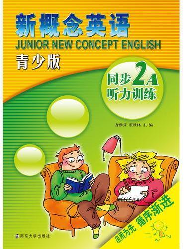 新概念英语青少版同步听力训练2A