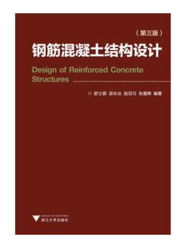 钢筋混凝土结构 第3版新