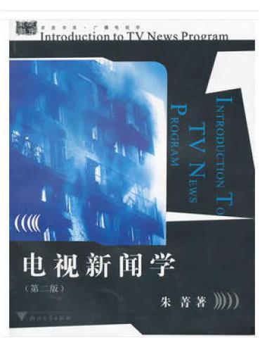 电视新闻学(新闻业务知识丛书) 第2版 求是书系·广播电视学