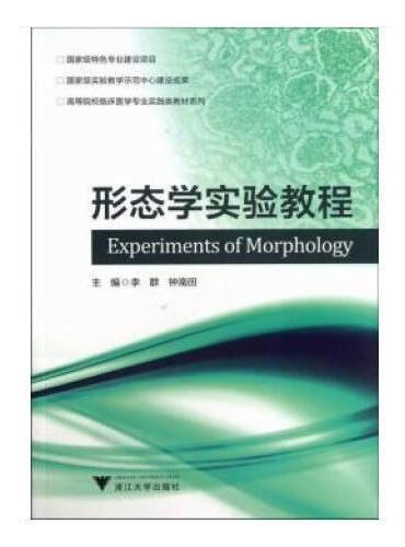 形态学实验教程 新