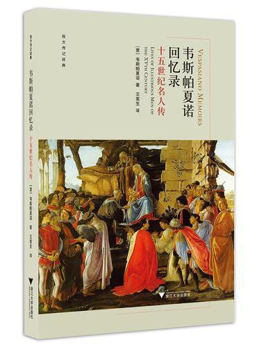 韦斯帕夏诺回忆录:十五世纪名人传  西方传记文学经典