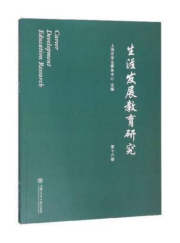 生涯发展教育研究(第十六卷)
