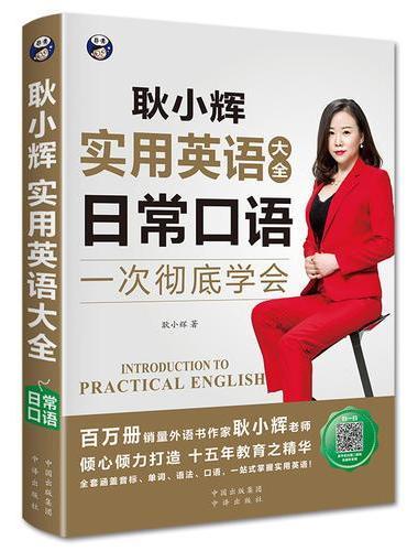 耿小辉实用英语大全 一次彻底学会 日常口语 (英语日常口语素材 按场景分类 外教朗读常慢双速音频)