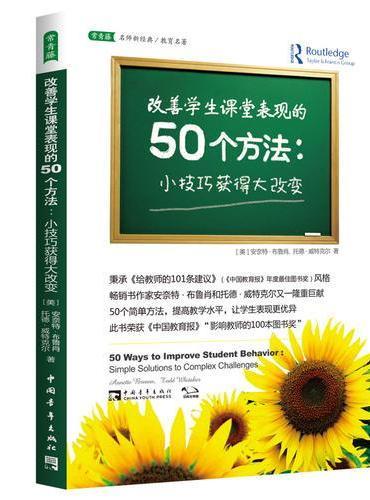 改善学生课堂表现的50个方法:小技巧获得大改变