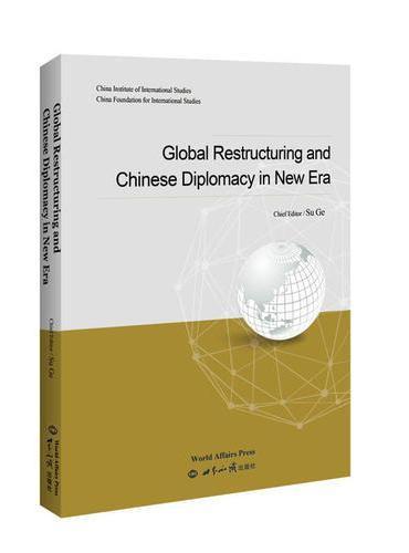 世界大变局与新时代中国外交