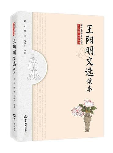 王阳明文选读本(大字注音,疑难字词注释)