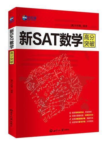 新SAT数学高分突破—新航道英语学习丛书