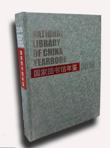 国家图书馆年鉴2018