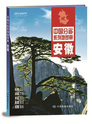 中国分省系列地图册--安徽(2019版)