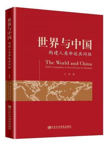 世界与中国——构建人类命运共同体