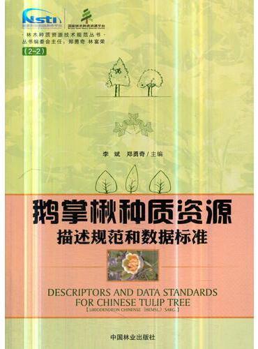 鹅掌楸种质资源描述规范和数据标准/林木种质资源技术规范丛书