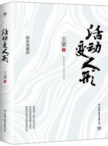 活动变人形(中国当代文学必读经典,中国改革开放四十周年最具影响的长篇小说之首)
