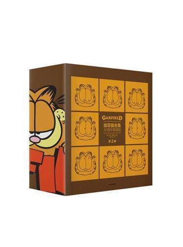 加菲猫全集:40周年典藏版·第3辑(套装全5册)