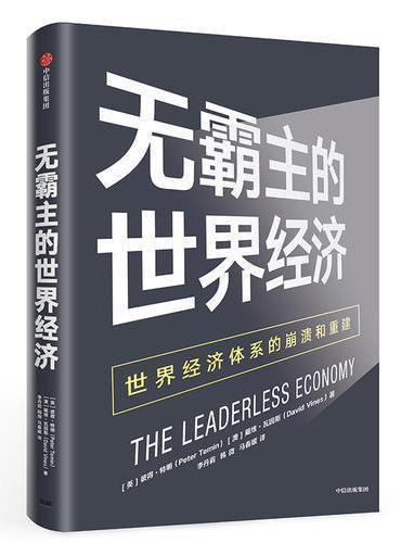 无霸主的世界经济:世界经济体系的崩溃和重建