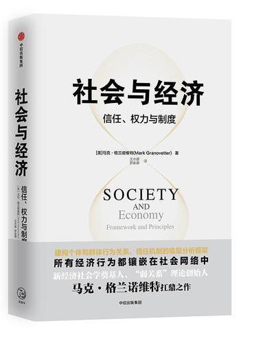 社会与经济:信任、权力与制度