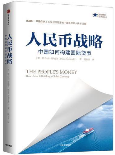 人民币战略