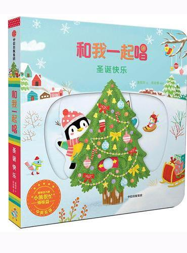 圣诞快乐(和我一起唱)