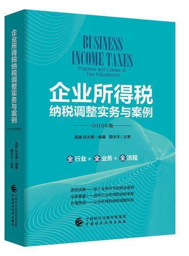企业所得税纳税调整实务与案例(2019年版)