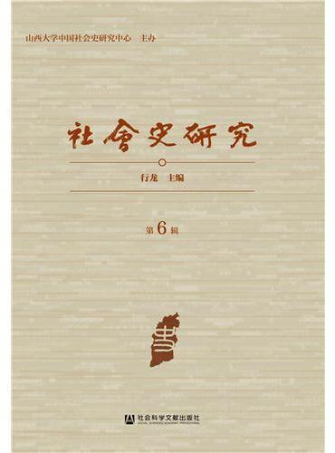 社会史研究 第6辑