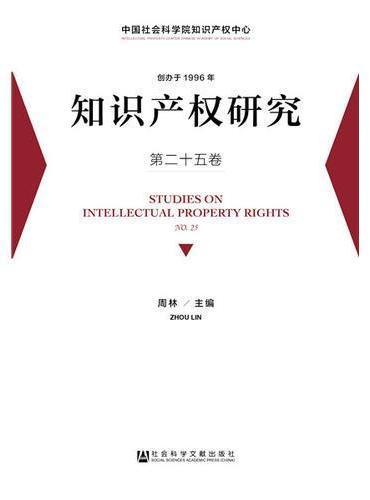 知识产权研究第二十五卷