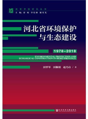 改革开放研究丛书:河北省环境保护与生态建设(1978~2018)