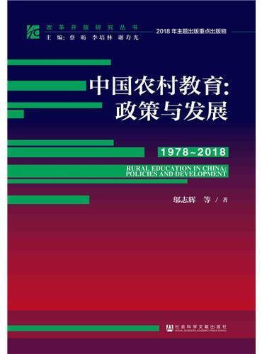 中国农村教育:政策与发展(1978~2018)