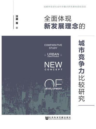 全面体现新发展理念的城市竞争力比较研究