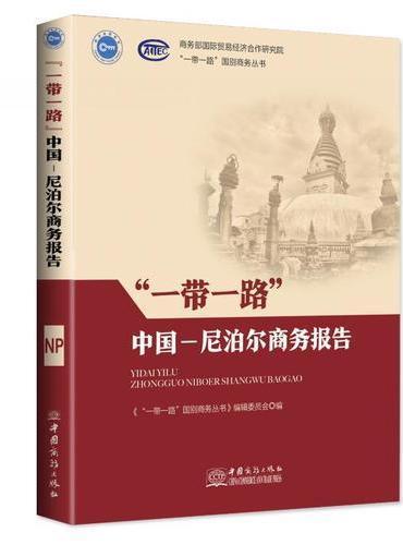 """""""一带一路""""中国-尼泊尔商务报告"""