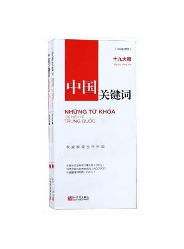 中国关键词:十九大篇(汉越对照)