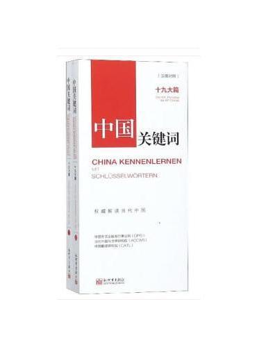 中国关键词:十九大篇(汉德对照)