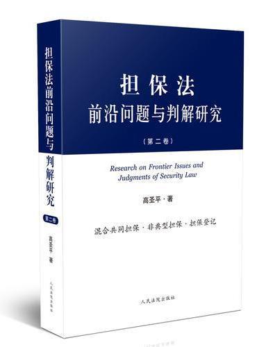 担保法前沿问题与判解研究(第二卷)