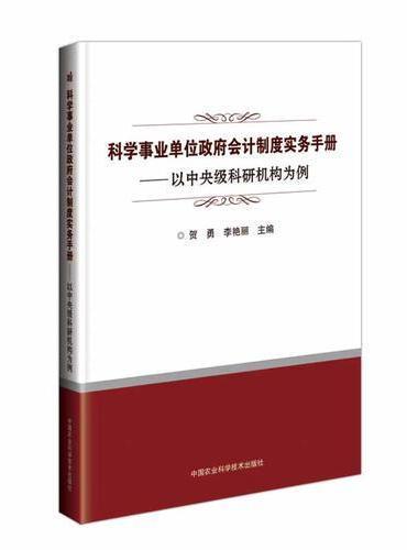 科学事业单位政府会计制度实务手册—以中央级科研机构为例