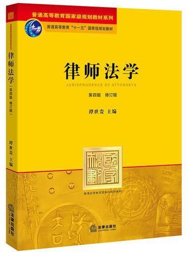 律师法学(第四版修订版)