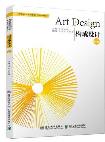 构成设计(第2版)