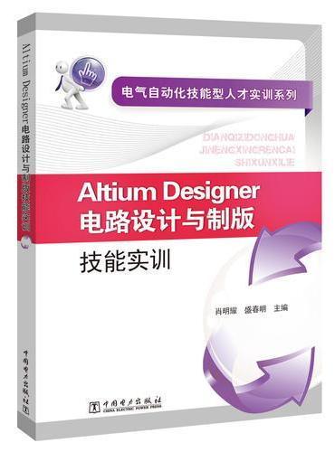 电气自动化技能型人才实训系列 Altium Designer电路设计与制版技能实训