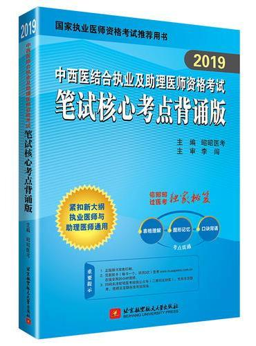 2019昭昭执业医师考试 中西医执业及助理医师资格考试笔试核心考点背诵版