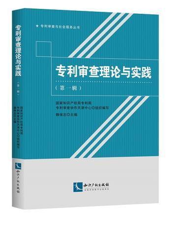 专利审查理论与实践(第一辑)