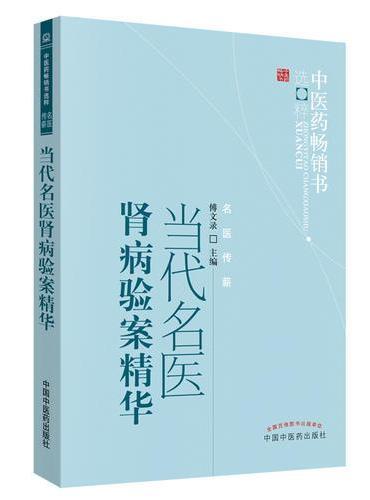 当代名医肾病验案精华·中医药畅销书选粹•名医传薪