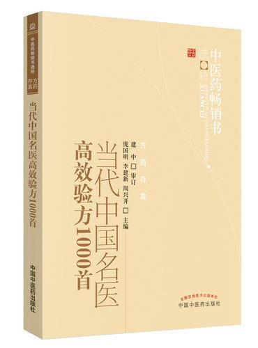 当代中国名医高效验方1000首·中医药畅销书选粹•方药存真