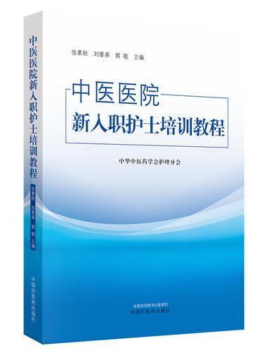 中医医院新入职护士培训教程