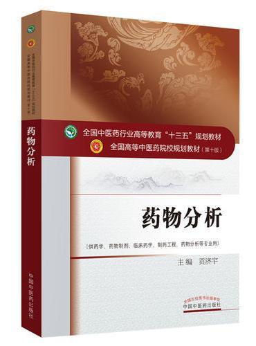 """药物分析·全国中医药行业高等教育""""十三五""""规划教材"""