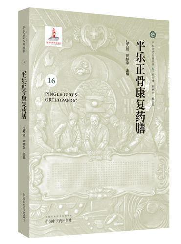 平乐正骨康复药膳·平乐正骨系列丛书