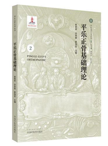 平乐正骨基础理论·平乐正骨系列丛书